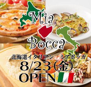 北海道イタリアン ミアボッカグランデュオ立川店