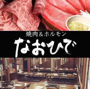 焼肉&ホルモン なおひで館林店