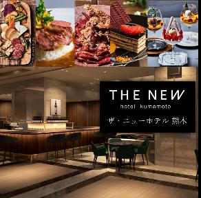 ロビーラウンジ&バー ANDO ザ・ニューホテル熊本
