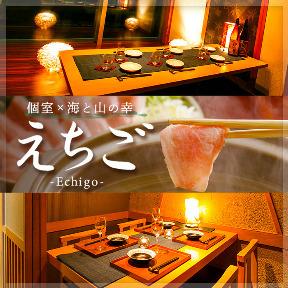 個室×海と山の幸 えちご-Echigo-松戸店