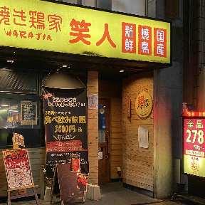 焼き鳥屋 笑人 六甲道店