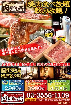 和牛焼肉食べ放題肉屋の台所 上野公園前店