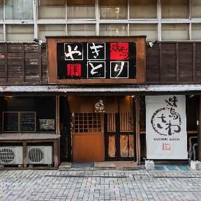 やきとり さわ 千代田町店
