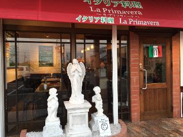 イタリア料理 ラ・プリマヴェーラ