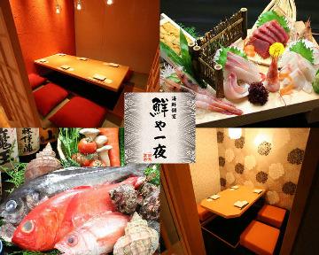 全席個室 鮮や一夜横浜西口駅前店