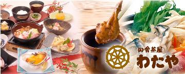 美味しいわたやの山賊焼きとうどん田舎茶屋わたや 大野店
