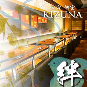 地鶏・地酒・地野菜 絆-KIZUNA-三宮本店