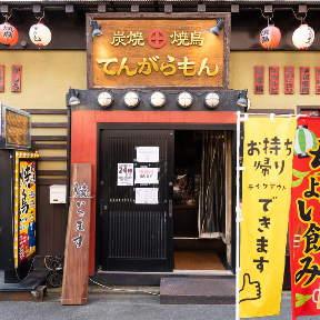 炭焼てんがらもん 2号店 原町田店