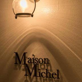 メゾン ミッシェル Maison Michel