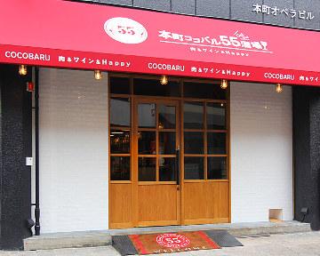 肉バル×個室 本町ココバル55酒場岡山駅前店