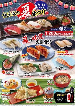 すし銚子丸柏店