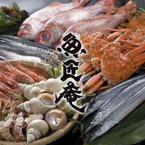 魚匠庵produced by 金沢まいもん寿司