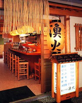 富山の味処 漁火