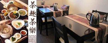 台湾茶房 茶趣茶樂
