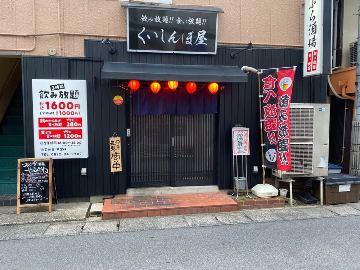 天ぷら酒場 くいしんぼ屋
