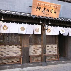 個室酒処 伊達のくら 仙台本店
