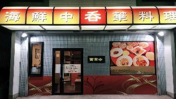 海鮮中華料理 呑