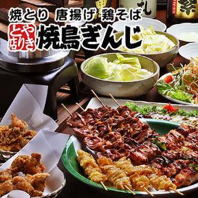 全品288円食べ飲み放題焼鳥ぎんじ -Ginji- 四条大宮店