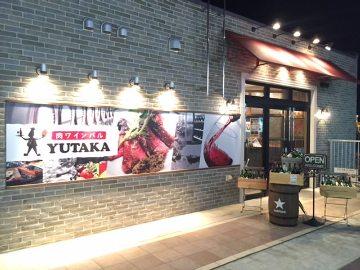 肉ワインバル YUTAKA研究学園店
