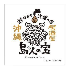 沖縄居酒屋 島人の宝札幌駅前店