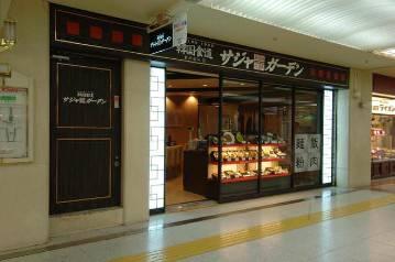 韓国食道 サジャガーデン大通地下街店