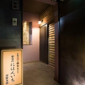 北海道割烹 個室のにほんいち薄野本邸