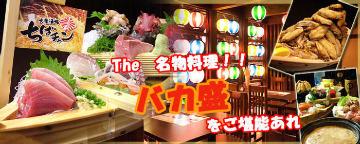 大衆酒場 ちばチャン新宿東口1号店
