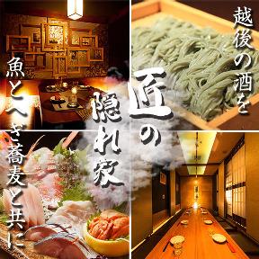 和食郷土料理 個室居酒屋 へぎ蕎麦村瀬本町店