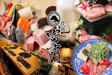 渋谷 焼肉 富士門 ~ふじもん~
