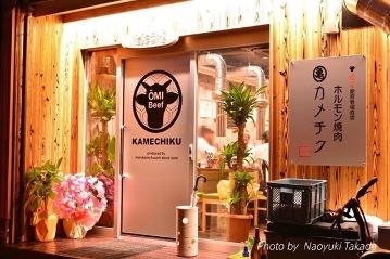 犇 カメチク草津店