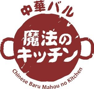 中華バル 魔法のキッチン宇都宮岩曽店