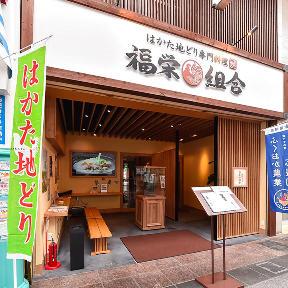 はかた地どり専門料理店 福栄組合博多川端店