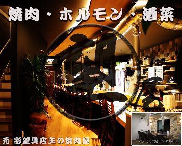 焼肉・ホルモン 望屋