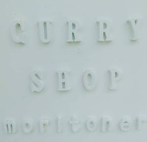 Curry屋 moritoneri