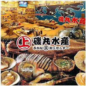 磯丸水産錦店
