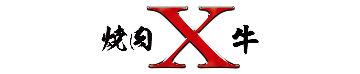 焼肉 X牛