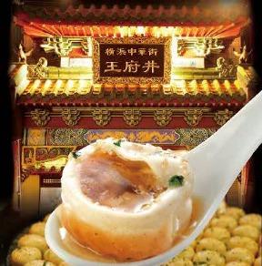 横浜中華街王府井レストラン(ワンフーチン)