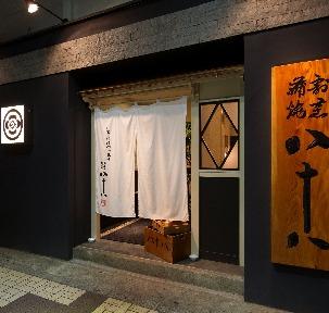 割烹蒲焼 八十八 吉田町店