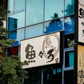プライベート個室 旬菜居酒屋 魚々ろ(ととろ)仙台一番町店