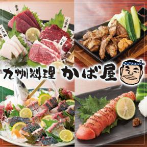 九州料理 かば屋宇部新川駅前店