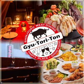シュラスコ&チーズ 個室肉バル牛鶏豚-GyuToriTon- 新宿店