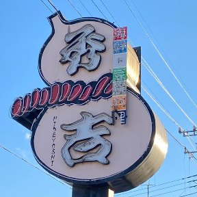 レストラン 秀吉本店