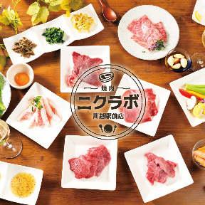 焼肉食べ放題黒毛和牛ニクラボ 川越駅前店