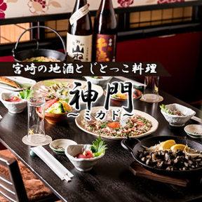宮崎の地酒とじとっこ料理神門(ミカド) 藤沢
