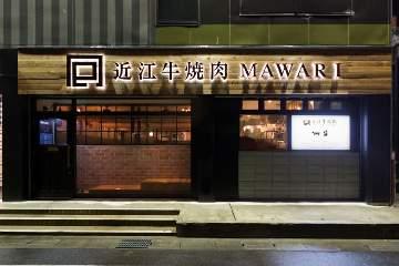 囘-MAWARI-近江八幡店
