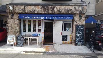 イタリアンレストラン Vivo 足立