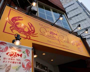 QUEEN OF FISH R25 銀座5丁目店