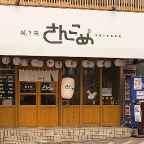 うな串×骨付き鳥・銀シャリFUJIYA(ふじや)