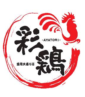 岩手県産鶏料理×刺身食べ放題飲み放題専門店 彩鶏 盛岡大通店
