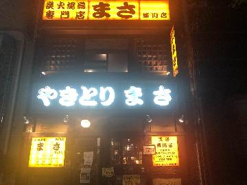 炭火焼鳥 まさ 湊川店